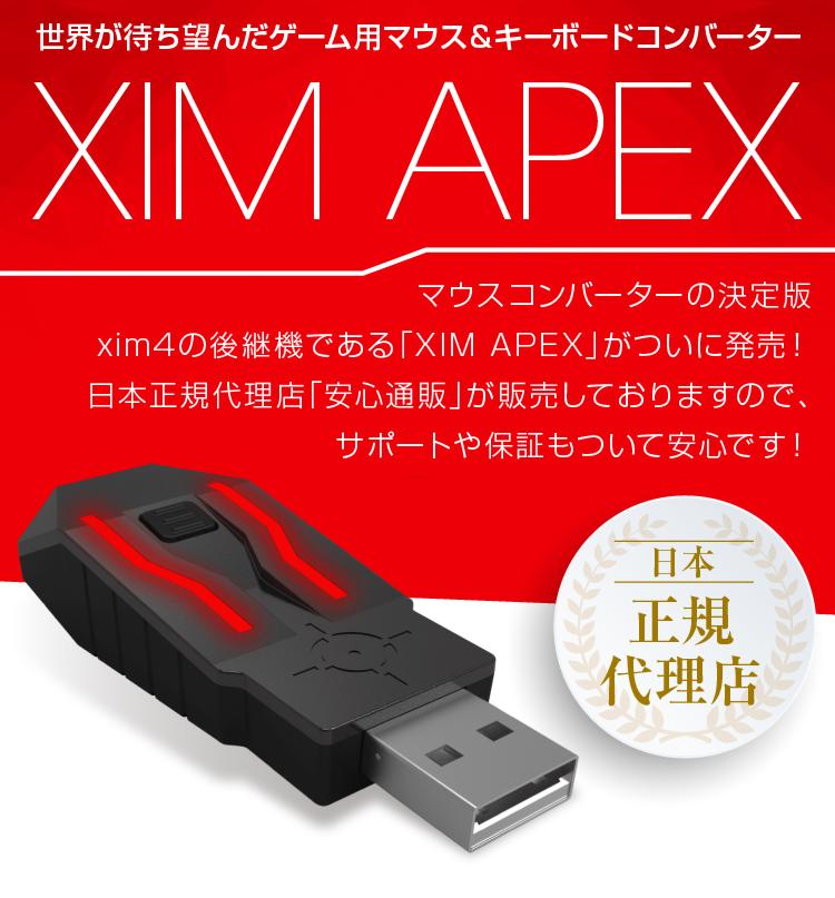 コンバーター と は apex
